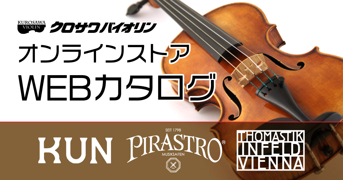バイオリン 渋谷 クロサワ