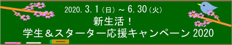 新生活! 学生&スターター応援キャンペーン