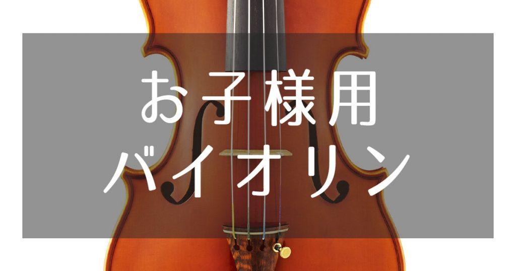 お子様用バイオリン