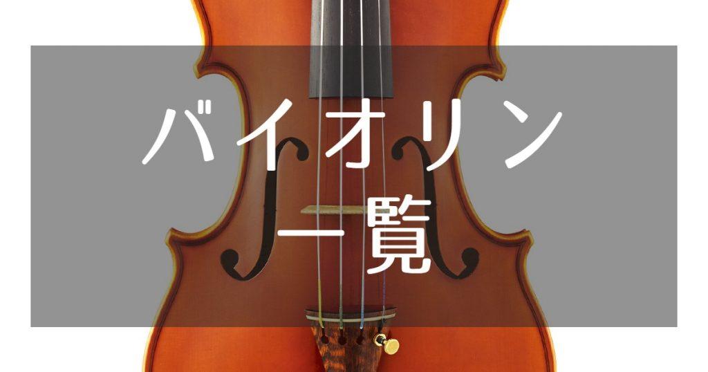大人用バイオリン一覧