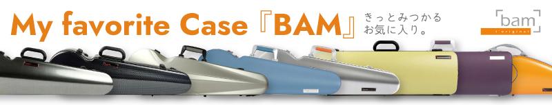 フランスのケースブランド、bamの検索リンクはこちら